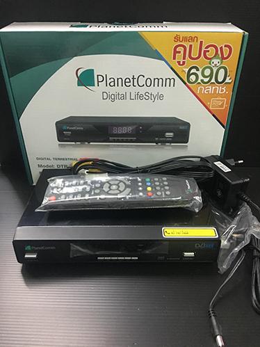 กล่องทีวีดิจิตอล PlanetComm รุ่น DTR-T2A