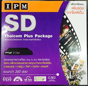 กล่องรับสัญญาณจานดาวเทียม IPM Up แบบ SD