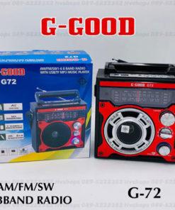 วิทยุทรานซิสเตอร์ G-Good รุ่น G-72