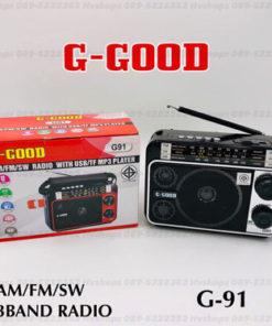 วิทยุ G-Good รุ่น G-91