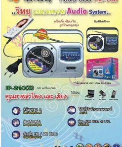 วิทยุ Iplay รุ่น IP-810
