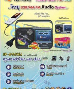 วิทยุ Iplay รุ่น IP-810(6)