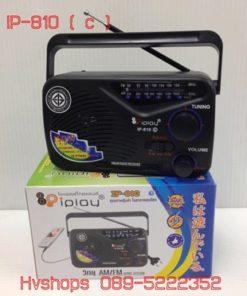 วิทยุ Iplay รุ่น IP-810(C)