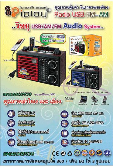 วิทยุ Iplay รุ่น IP 800 (27) U