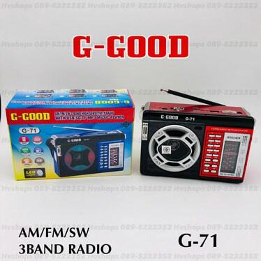 วิทยุแบตในตัวG-Good รุ่น G-71