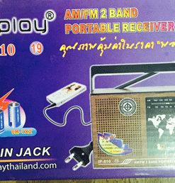 วิทยุ Iplay รุ่น IP 800 (19)