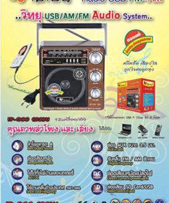 วิทยุ Iplay รุ่น IP 800 (22) U