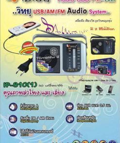 วิทยุ Iplay รุ่น IP 810 (1)