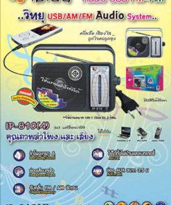 วิทยุ Iplay รุ่น IP 810 (4)
