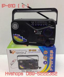 วิทยุ Iplay รุ่น IP 810 (C)