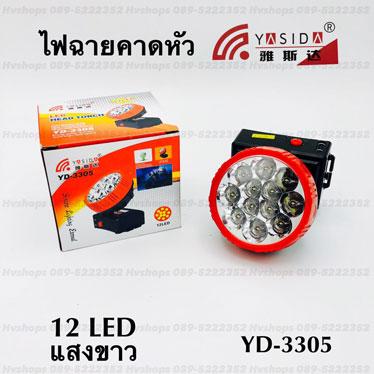 ไฟฉายคาดหัว 12LED แสงขาว YD-3305 Yasida