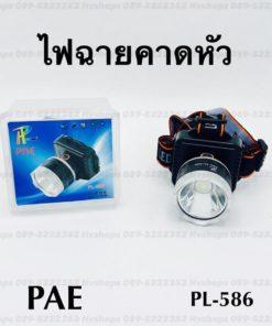 ไฟฉายคาดหัว pl-586