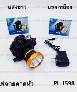 ไฟฉายคาดหัว PL-1598