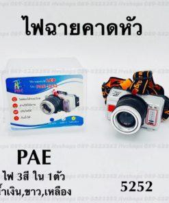 ไฟฉายคาดหัว pae5252