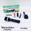ไฟฉาย LED Police รุ่น HV-8066