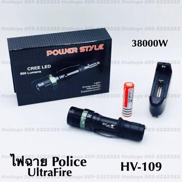 ไฟฉาย LED Ultrafice HV-109