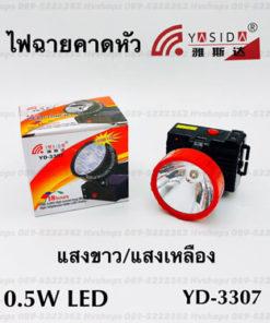 ไฟฉาย YASIDA รุ่น YD-3307
