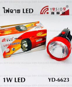 ไฟฉาย yasida YD-6623