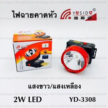 ไฟฉายคาดหน้าผาก 2w led แสงขาวแสง แสงเหลือง yd-3308