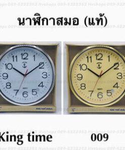 นาฬิกาตราสมอ king time 009