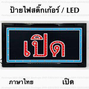 ป้ายไฟวิ่ง LED
