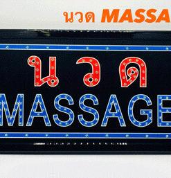 ป้ายไฟสำเร็จรูป-LED-นวด-massag
