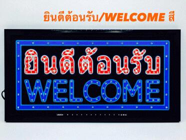 ป้ายไฟ LED ยินดีต้อนรับ+welcome