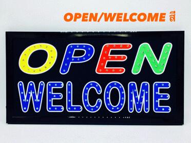 ป้ายไฟ LED open+welcome