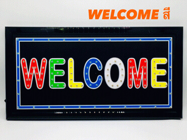 ป้ายไฟ led-Welcome