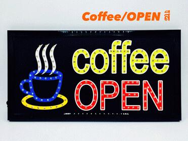 ป้ายไฟ LED Coffee + Open