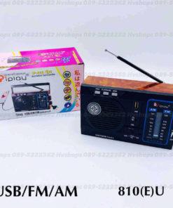 วิทยุ 810(E)U