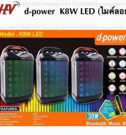 ลำโพง รุ่น D-power k8w led