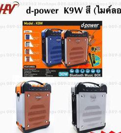 ลำโพงบลูทูธ D-power k9w