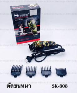 ปัตตาเลี่ยนไฟฟ้า SURKER SK-808