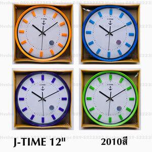 นาฬิกาติดผนังสุดเก๋ J-TIME รุ่น 2010