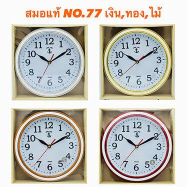 นาฬิกาติดผนัง ตราสมอ รุ่น 077