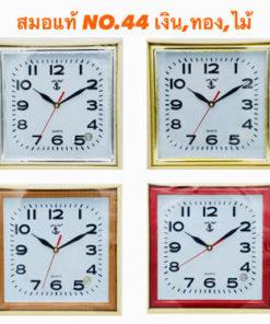 นาฬิกาติดผนัง แขวนบ้าน ตราสมอแท้ รุ่น 44