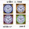 นาฬิกาติดผนัง J-TIME รุ่น 2009
