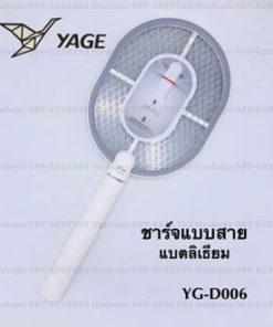 ไม้ตียุง YAGE รุ่น YG-D006