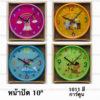 นาฬิกาติดผนังลายการ์ตูนสวยใส รุ่น 1011 ขนาดหน้าปัด 10 นิ้ว