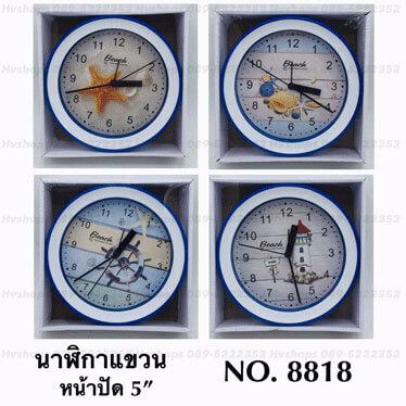 นาฬิกาติดผนังหรือตั้งโต๊ะ แบบกลมขนาด 5 นิ้ว NO.8818