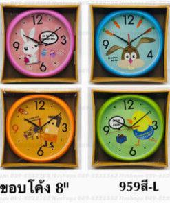 นาฬิกาติดผนังเพื่อการดูเวลาและตกแต่งบ้าน รุ่น 959 สี L ราคาไม่แพง