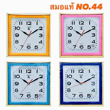 นาฬิกาติดผนัง ตรสมอแท้ รุ่น 44 สี