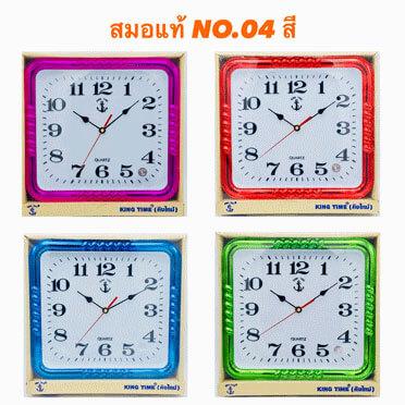 นาฬิกาติดผนัง ตราสมอ ของแท้ รุ่น 04 สี