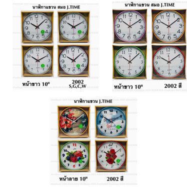 นาฬิกาติดผนัง ตราสมอ J-Time รุ่น 2002
