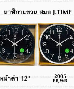 นาฬิกาติดผนัง ตราสมอ J-Time 2005 หน้าปัดสีดำ