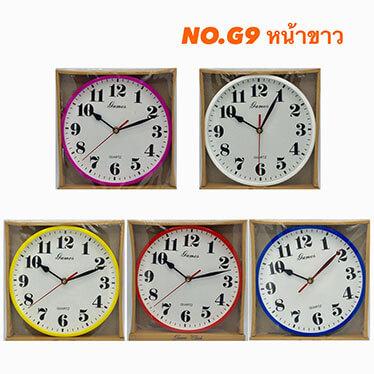 นาฬิกาติดผนัง No.G9 หน้าขาว