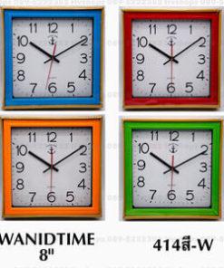นาฬิกาติดผนังคุณภาพสูง ยี่ห้อ Wanidtime รุ่น 414W เดินตรง ขนาด 8 นิ้ว
