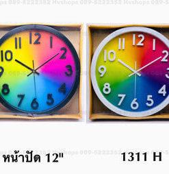 นาฬิกาติดผนัง ขนาด 12 นิ้ว รุ่น 1311H สีสันสดใส ตัวเลขเด่นชัดสวยงาม