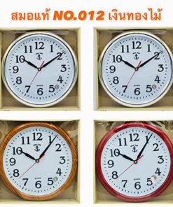 นาฬิกาติดผนัง ตราสมอรุ่น 012 ของแท้